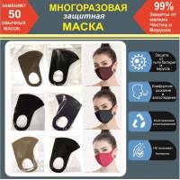Многоразовая защитная  Антибактериальная Маска в  ИНДИВИДУАЛЬНОЙ УПАКОВКЕ (Микс )