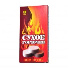 Сухое горючее ( сухой спирт 8 таблеток) для розжига огня