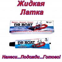Клей Жидкая Латка   DR. BOAT   Доктор Бот 40мл.
